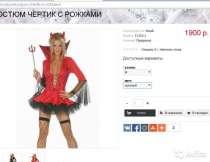 Ролевой костюм, новый, в Перми