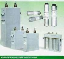 КЭПП-1, 05-120 ухл1 Косинусные специальные конденсаторы, в Екатеринбурге
