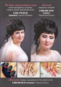 Макияж свадебный, для выпускниц, деловой, в Бийске