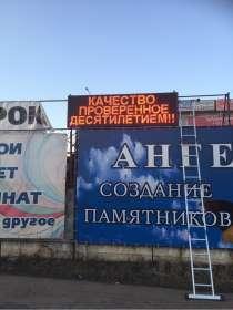 Бегущая строка 192*32 см красная, в Ярославле