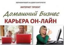 Оператор ПК на дому, карьерный рост+растущий доход, в Барнауле