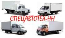 3302, Газель-Next, ГАЗон Next, 3309 промтоварный фургон, в Нижнем Новгороде