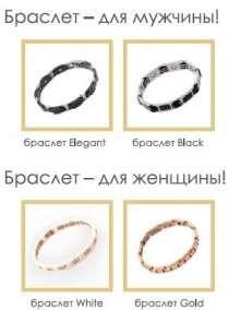 Титановые магнитные браслеты, в Челябинске
