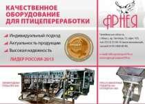 Пресс механической обвалки мяса птицы ПТ, в г.Южно-Сахалинск