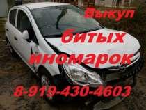 Куплю битый автомобиль, в Воронеже