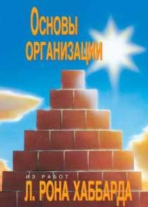 Основы организации. Автор Л. Рон Хаббард, в Челябинске