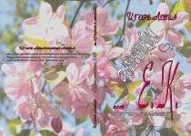 Литературное произведение (стихи), в Нижнем Новгороде