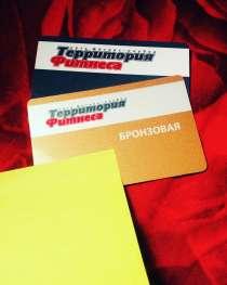 Абонементы в фитнес!!!, в Москве