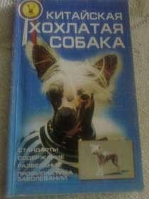Книга китайская хохлатая собака 2003г, в Волгограде