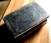 Раритет. Священная книга Ветхий Завет т.2. 1888 год, в Москве
