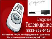 Установка антенн, ремонт антенн, в Красноярске