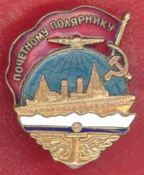 СССР Почетному полярнику ледокол Сталин, в Орле