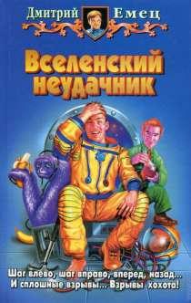 Книга Дмитрий Емец, в Владивостоке