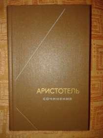 Аристотель - собрание сочинений в 4-х то, в Коломне