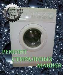 Ремонт стиральных машин срочно на дому Челябинск, в Челябинске