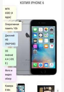 Копия IPhone 6, в г.Севастополь