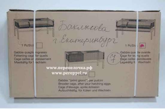 Итальянская клетка для перепелов в Екатеринбурге Фото 1