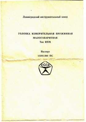 Головка измерительная (микатор) 1ИПМУ, ГOCT 14712-79