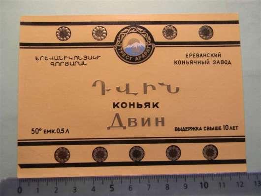 Этикетки Ерев. коньячного з-да (емк.0.5, 0.25 и 0.05 л.)10шт в г. Ереван Фото 4