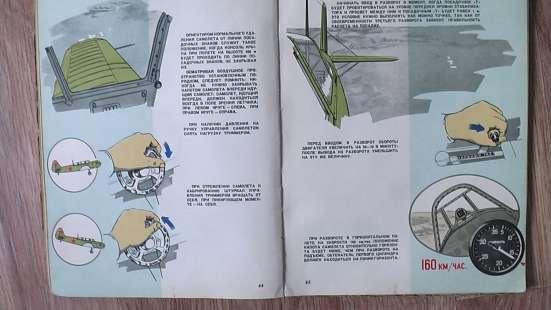 Пособие летчику по эксплуатации и технике пилотирования ЯК-1