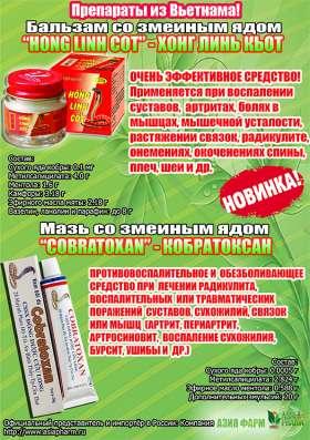Кобратоксан (Cobratoxan) Вьетнамская мазь с ядом кобры в Москве Фото 2