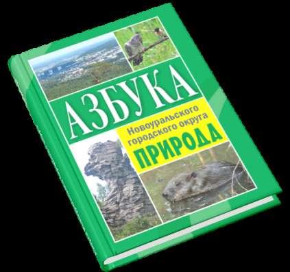 Азбука Новоуральского городского округа. Природа