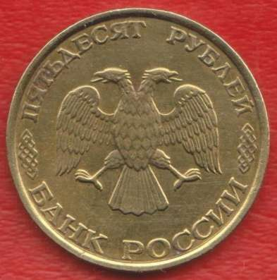 Россия 50 рублей 1993 не магнитная ММД в Орле Фото 1
