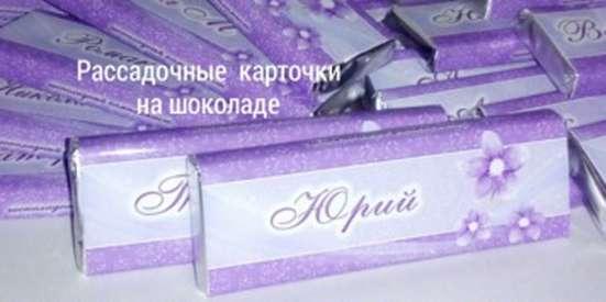 ГОСТЕВЫЕ КАРТОЧКИ на шоколаде