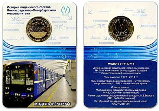 Жетоны метро юбилейные в Санкт-Петербурге Фото 2