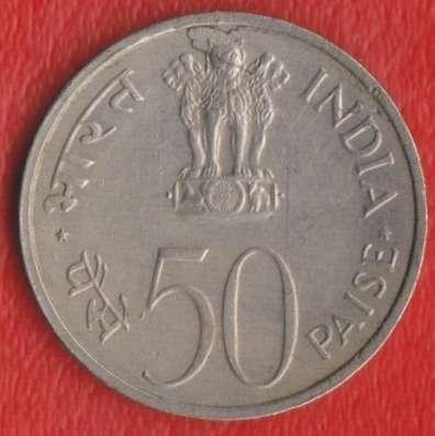 Индия 50 пайс 1973 г. ФАО в Орле Фото 1