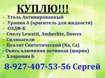 Куплю Катионит КУ-2-8 в Липецке 89274075356 КУ-2-8 смола Фото 1