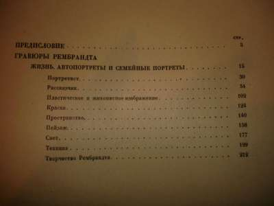 Гаман Рихард.РЕМБРАНДТ,гравюры,Новая Мос в Санкт-Петербурге Фото 2