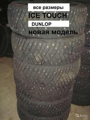 Новые немецкие шипы Dunlop 215 65 R16 ICE touch в Москве Фото 1