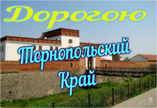 Чудеса Тернопольщины