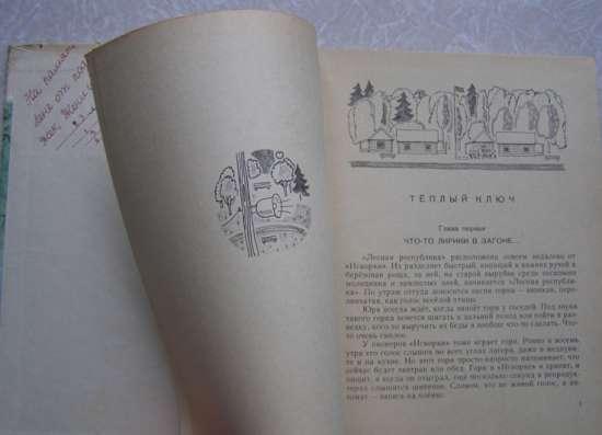 Теплый ключ Повести и рассказы (детская советская литература