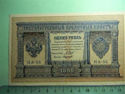 Банкноты Российс. имп. и Временного пра-ва.1898-1909гг 10 шт в г. Ереван Фото 5