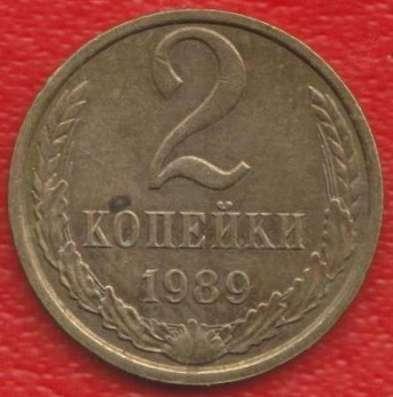 СССР 2 копейки 1989 г.