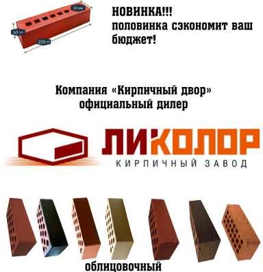 Огромный выбор отличного кирпича в Новокузнецке Фото 2