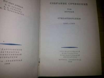 Александр Блок. Собрание сочинений в 3 т