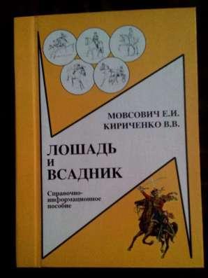 Москович Е. И и Кириченко В. В Лошадь и всадник