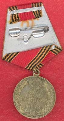 Медаль 60 лет Победы в Великой Отечественной войне ММД в Орле Фото 1