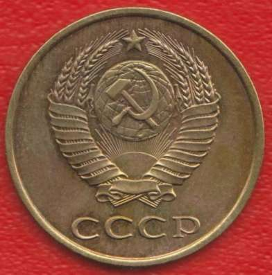 СССР 3 копейки 1985 г.