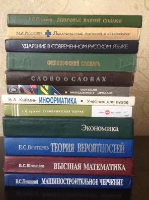Продаю книги в Краснодаре Фото 4