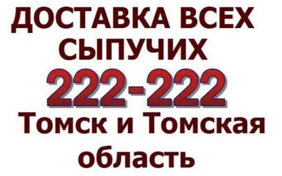 Доставка и заказ бетона в Томске Фото 2