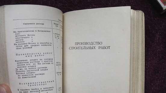 Карманный справочник строителя.1957 год