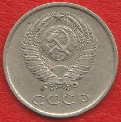 СССР 20 копеек 1979 г.
