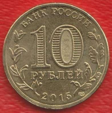 10 рублей 2015 Ломоносов Города воинской славы ГВС