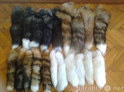 Меховые изделия Россия хвосты