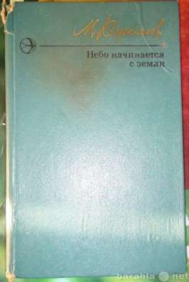 1976г.автограф М.Водопьянова