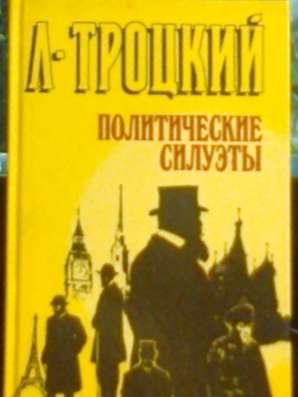 Уникальные труды Льва Троцкого в Липецке Фото 1